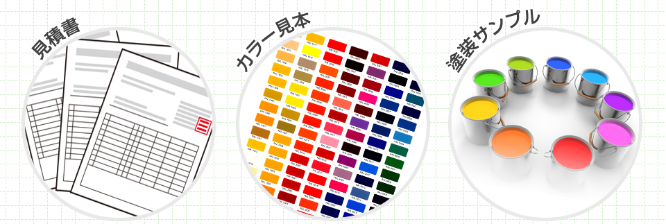 見積書・カラー見本・塗装サンプル