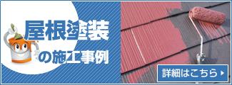 屋根塗装の施工事例はこちら