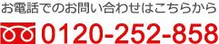お電話でのお問い合わせはこちらから 0120-252-858